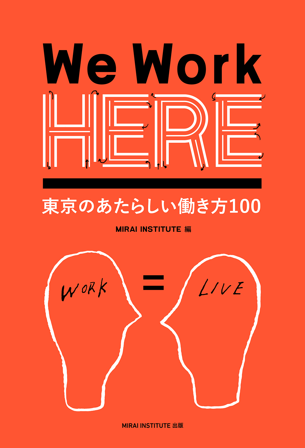 we work here 東京のあたらしい働き方100 2016年8月8日 発売